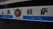 Bahn Lhasa - Shanghai T166